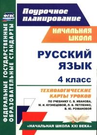Русский язык 4 кл. Технологические карты уроков по учебнику Иванова, Кузнецовой
